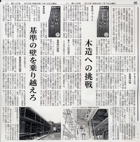 興業タイムス掲載記事